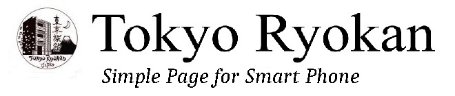 Tokyo Ryokan Official Site, Simple Page for Smart Phone